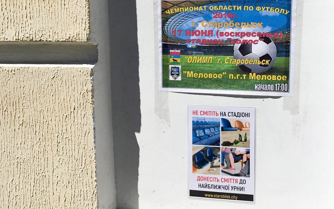 Акція – Не смітіть на стадіоні – Старобільськ 02 міні